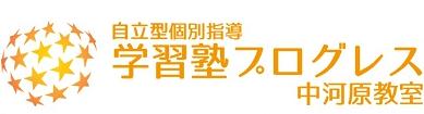 ソフィストグループ 学習塾プログレス 中河原教室